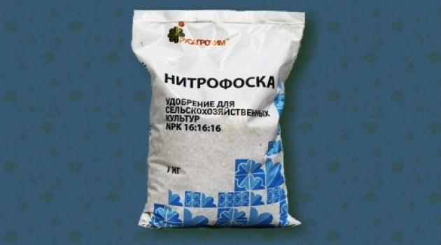 Нитрофоска