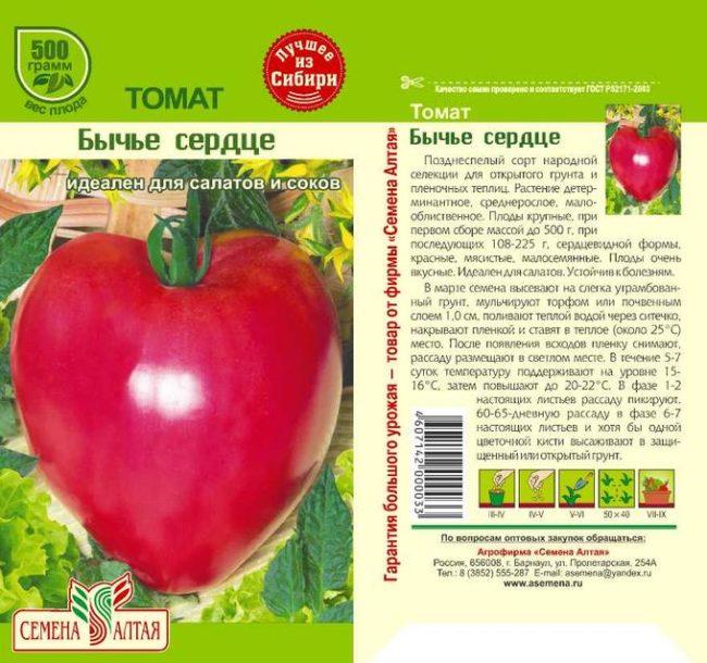 Помидоры Бычье сердце: разновидности и особенности выращивания