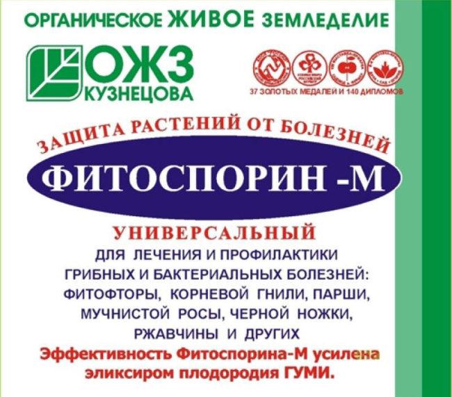 Фитоспорин - средство в борьбе с заболеваниями овощных культур, деревьев и цветов
