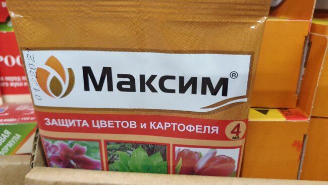 Фунгицид Максим